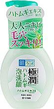 Духи, Парфюмерия, косметика Лечебная пенка для проблемной кожи - Hada Labo Gokujyun Hatomugi Foaming Face Wash