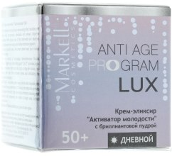 "Духи, Парфюмерия, косметика Крем-эликсир ""Активатор молодости"", дневной - Markell Cosmetics Anti Age Program Lux Cream"