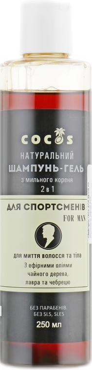 Шампунь-гель для душа из мыльного корня для спортсменов, без дозатора - Cocos