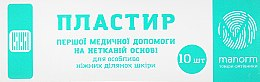 Парфумерія, косметика Пластир першої медичної допомоги на нетканій основі - Manorm
