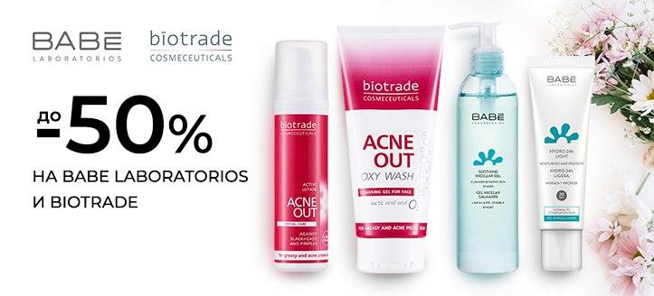 Скидки до 50% на акционные товары Babe Laboratorios и Biotrade. Цены на сайте указаны с учетом скидки