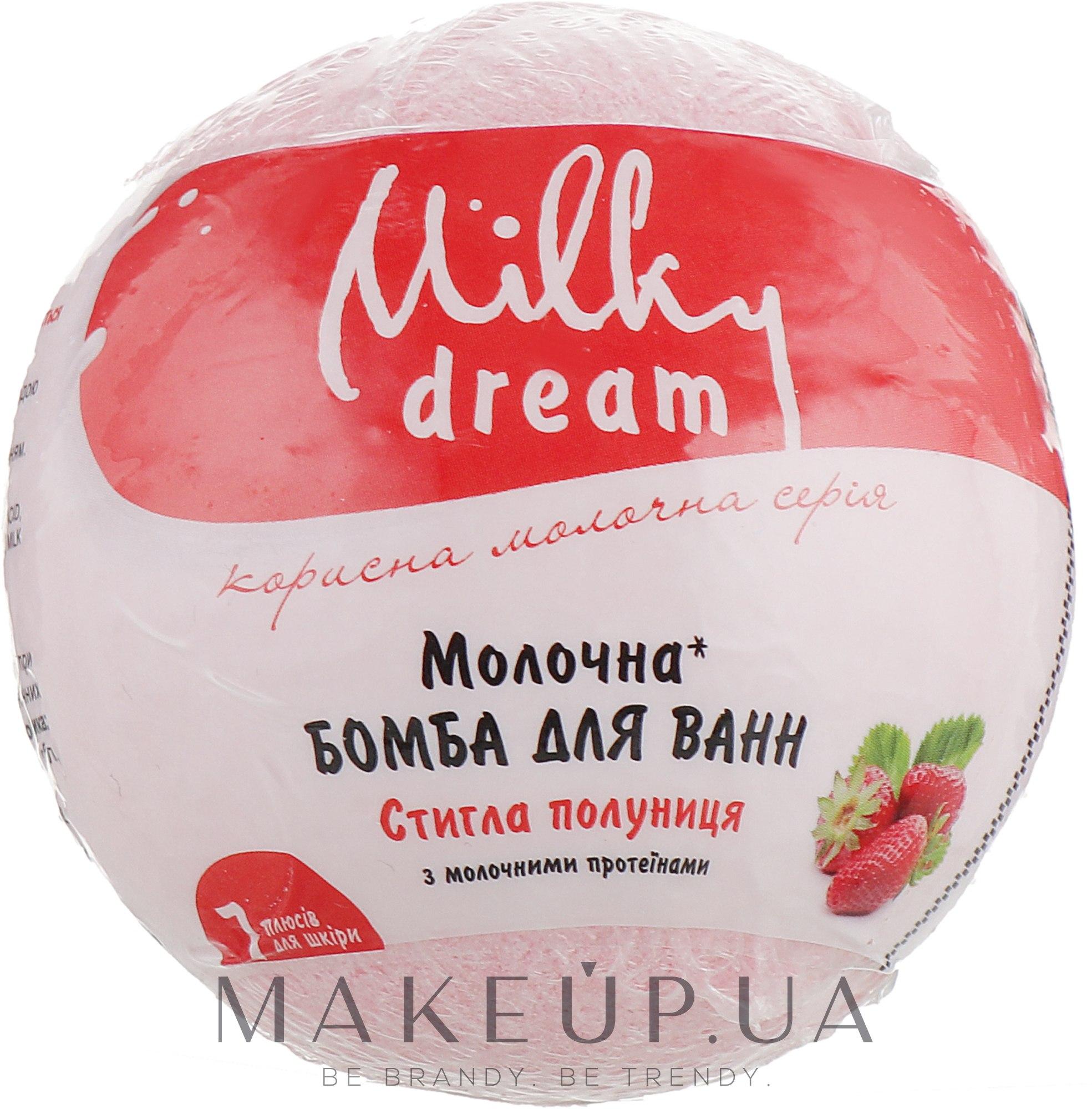 "Бомба для ванн ""Спелая клубника"" с молочными протеинами - Milky Dream — фото 100g"