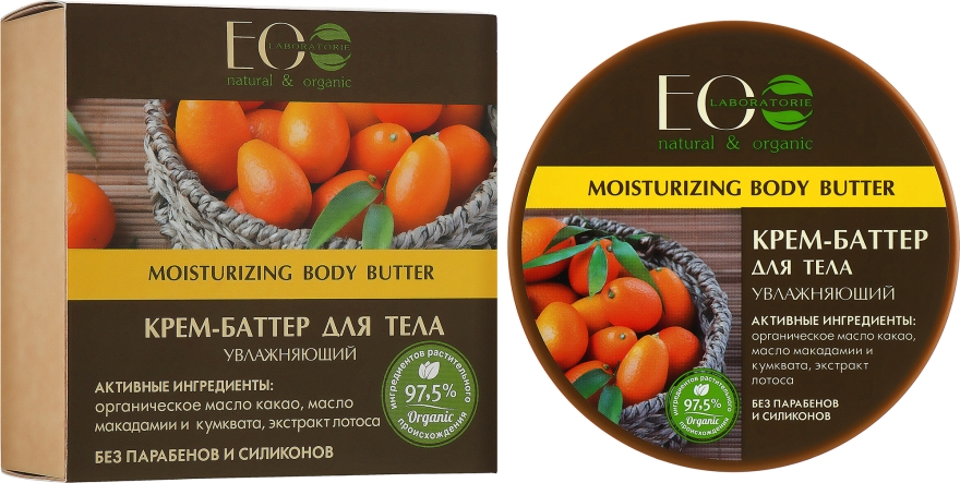 "Крем-баттер для тела ""Увлажняющий"" - ECO Laboratorie Body Cream-Butter"