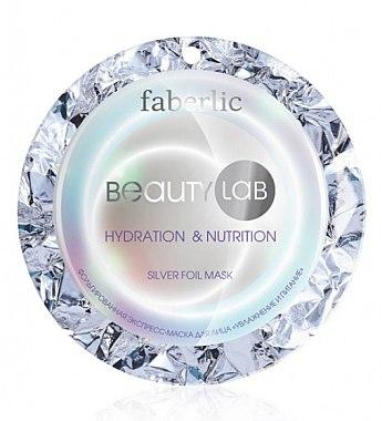 """Фольгированная экспресс-маска для лица """"Увлажнение и питание"""" - Faberlic Beauty Lab — фото N1"""