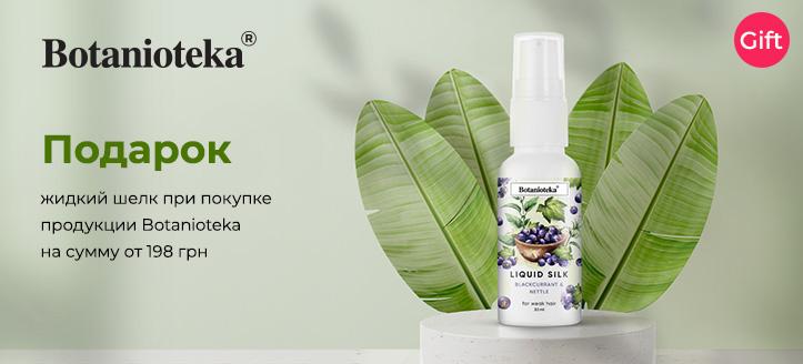 Жидкий шелк в подарок, при покупке продукции Botanioteka на сумму от 198 грн