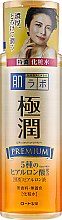 Духи, Парфюмерия, косметика Премиум гиалуроновый лосьон - Hada Labo Gokujyun Premium Super Hyaluronic Acid Lotion