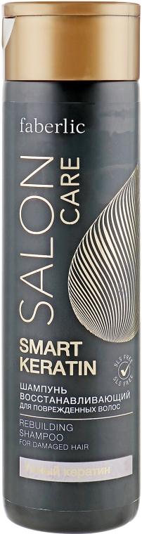 Восстанавливающий шампунь для поврежденных волос - Faberlic Salon Care Smart Keratin
