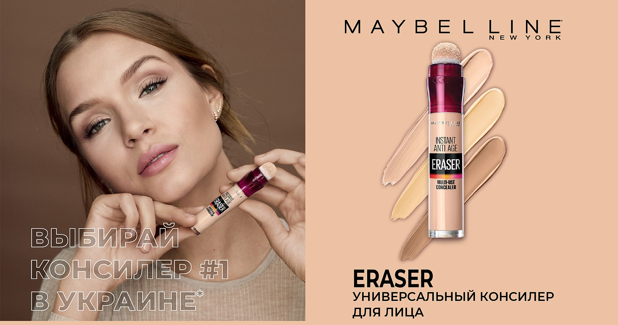 Maybelline New York Instant Anti-Age The Eraser Eye Perfect & Cover Concealer