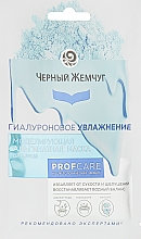 """Маска для лица моделирующая """"Гиалуроновое увлажнение"""" - Черный Жемчуг — фото N1"""