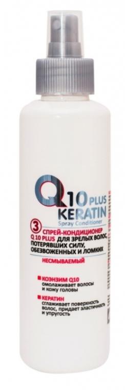 """Спрей-кондиционер для волос """"Q10 plus"""" - Эксклюзивкосметик"""