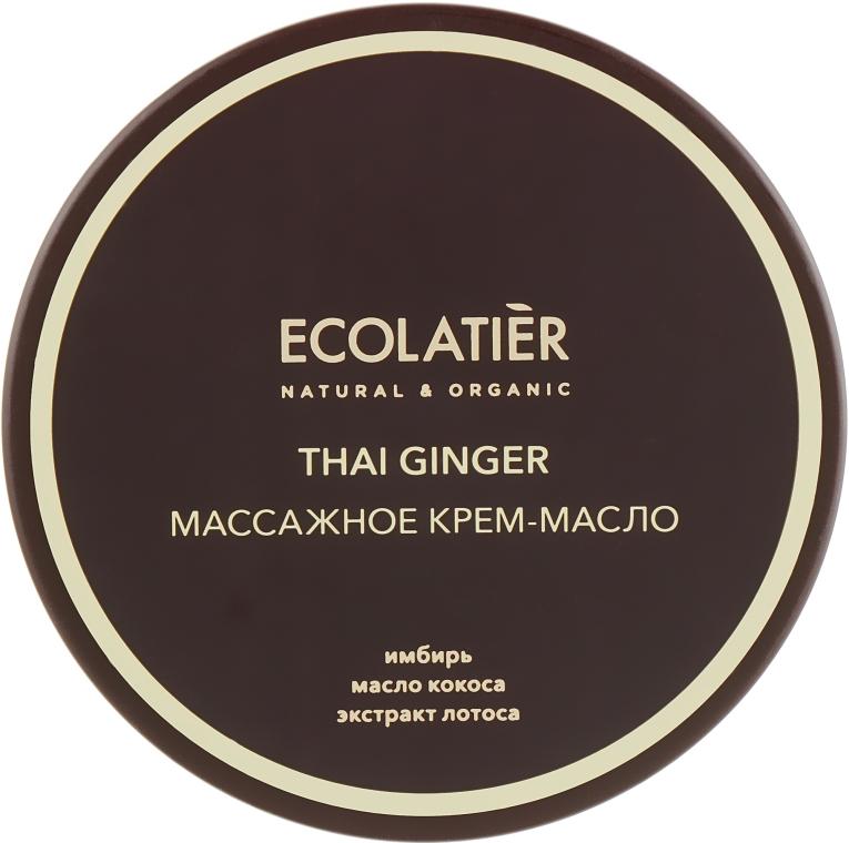 """Массажное крем-масло для тела антицеллюлитное разогревающее """"Тайский имбирь"""" - Ecolatier Thai Ginger Body Oil Cream"""