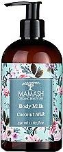 """Духи, Парфюмерия, косметика Молоко для тела """"Кокосовое молоко"""" - Mamash Organic Body Milk Coconut Milk"""