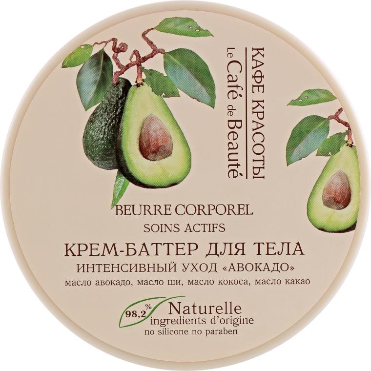 "Крем-баттер для тела ""Интенсивный уход. Авокадо"" - Le Cafe de Beaute Body Butter Cream"