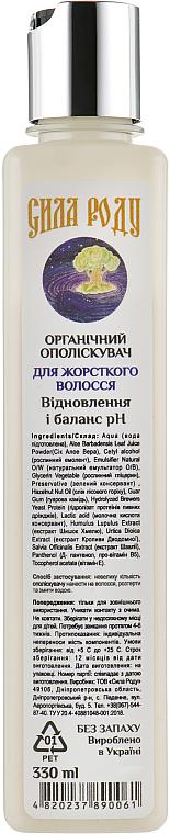 УЦЕНКА Органический бессульфатный ополаскиватель для жестких волос - Сила Роду *