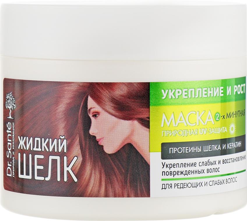 """Маска для волос """"Укрепление и Рост"""" - Dr. Sante Silk Care Mask"""