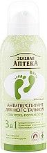 Духи, Парфюмерия, косметика Антиперспирант для ног с тальком - Зеленая аптека