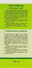 "Натуральное масло ""Оливковое"" - Адверсо — фото N6"