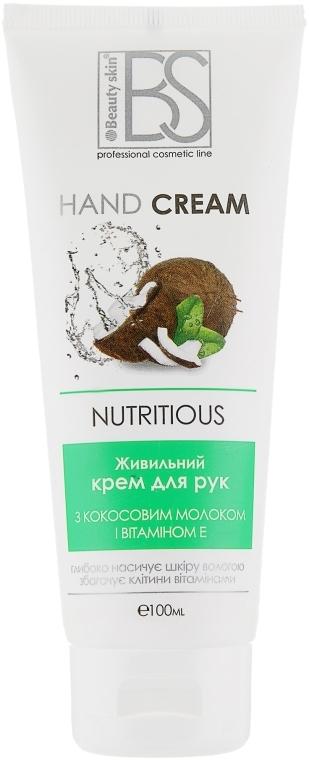 Питательный крем для рук с кокосовым молоком и витамином Е - Beauty Skin