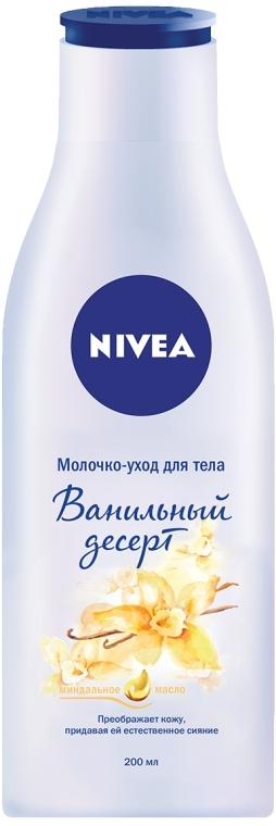 """Молочко-уход для тела """"Ванильный десерт"""" - Nivea Body Milk"""