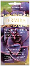 Духи, Парфюмерия, косметика Витаминная маска для лица - Dermika Vitamina P Plus