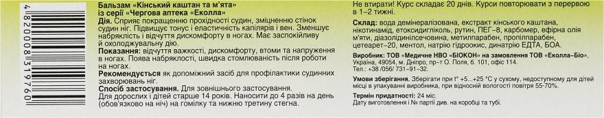 Бальзам - Биокон Чергова Аптека Еколла — фото N3