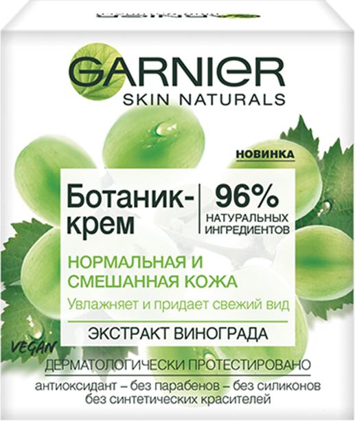 Ботаник-крем для лица, для нормальной и смешанной кожи - Garnier Skin Naturals Botanic Cream Normal To Combination Skin
