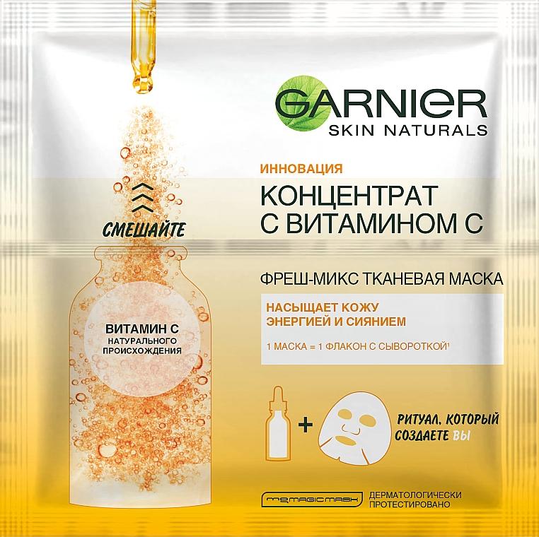 Придбайте продукцію Garnier на суму від 149 грн та отримайте подарунок