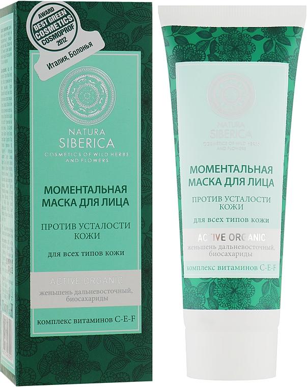 """Моментальная маска для лица """"Против усталости кожи"""" - Natura Siberica"""