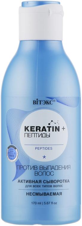 Активная сыворотка для всех типов волос, против выпадения волос - Витэкс Keratin and Peptides — фото N1