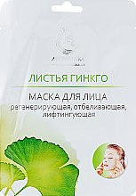"Духи, Парфюмерия, косметика Биоцеллюлозная лифтинг-маска ""Листья гинкго"" - Ароматика"