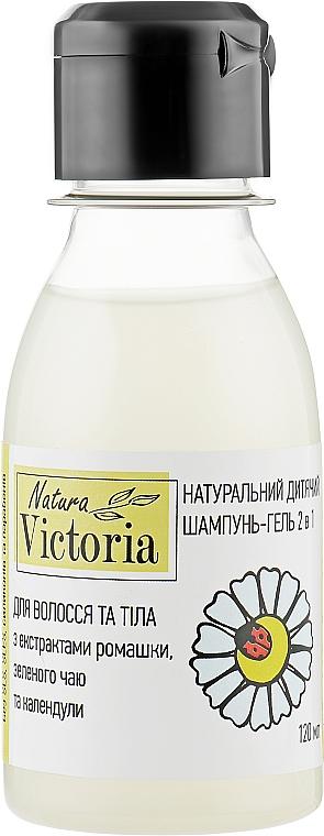 Детский шампунь-гель - Natura Victoria
