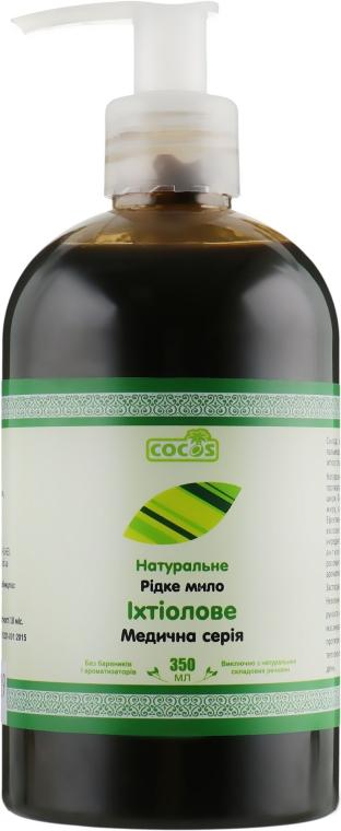 """Жидкое мыло """"Ихтиоловое"""" - Cocos"""