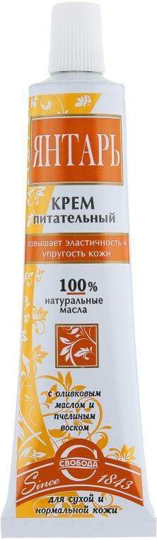 """Крем питательный """"Янтарь"""" - Свобода"""