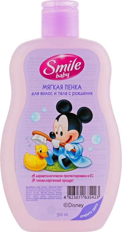 Мягкая пенка для волос и тела с экстрактом ромашки - Smile Baby — фото N2