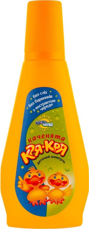 """Детский шампунь с экстрактом череды """"Кря-Кря"""" - Pirana Kids Line Shampoo"""