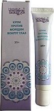 Духи, Парфюмерия, косметика Крем против морщин вокруг глаз для нежной кожи - Aasha Herbals