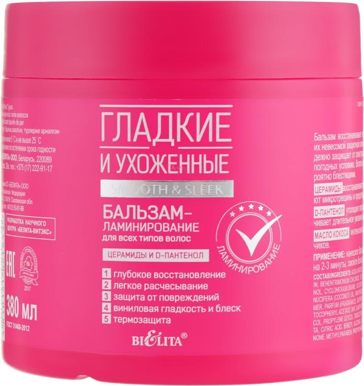 Бальзам-ламинирование для всех типов волос - Bielita Smooth Sleek