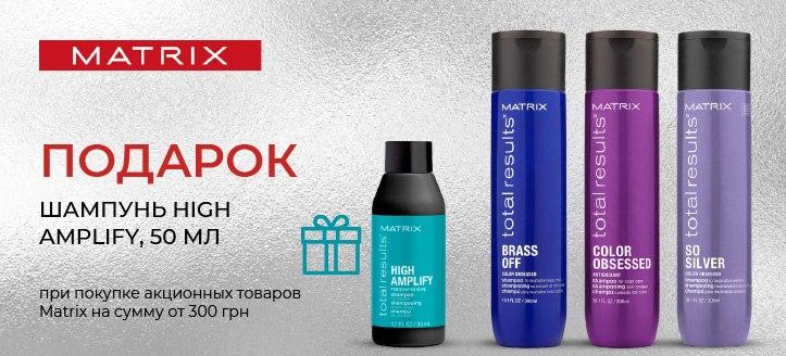 Шампунь в подарок, при покупке продукции Total Results Matrix на сумму от 300 грн