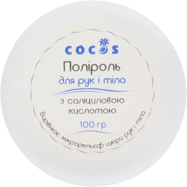 Натуральный полироль для рук и тела с салициловой кислотой - Cocos