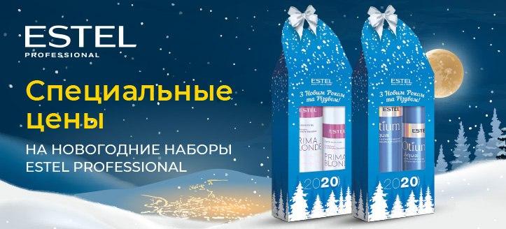 Специальные цены на новогодние наборы Estel Professional. Цены на сайте указаны с учетом скидки