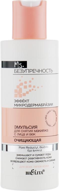 Очищающая эмульсия для снятия макияжа с лица и век - Bielita