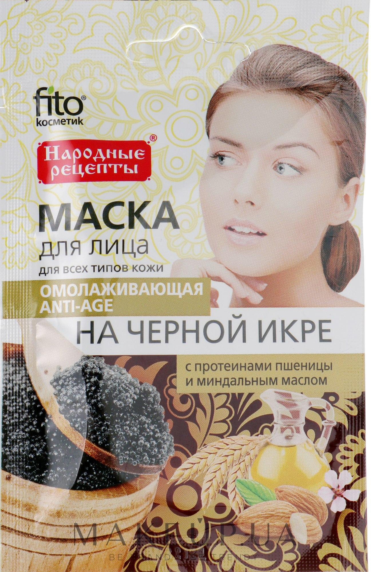 """Омолоджувальна маска для обличчя """"На чорній ікрі"""" з протеїнами пшениці і мигдальною олією - Fito Косметик — фото 25ml"""