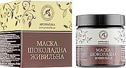 Духи, Парфюмерия, косметика Маска шоколадная питательная для лица и шеи - Ароматика