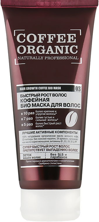 """Маска для волос """"Кофейная. Быстрый рост волос"""" - Organic Shop Organic Naturally Professional Mask"""