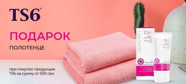Махровое полотенце в подарок, при покупке продукции TS6 на сумму от 500 грн.
