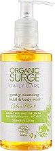 """Духи, Парфюмерия, косметика Гель для мытья рук и тела """"Цитрус и мята"""" - Organic Surge Bath & Body"""