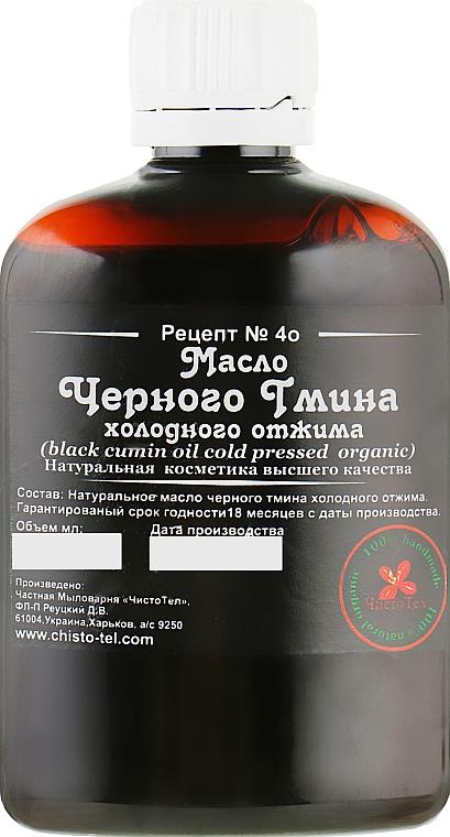 """Масло для тела """"Черного Тмина"""" - ЧистоТел"""