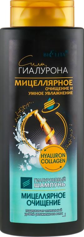 """Шампунь гиалуроновый """"Мицеллярное очищение и умное увлажнение"""" - Bielita"""