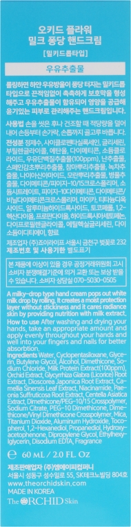 Крем для рук питательный - The Orchid Skin Orchid Flower Milk Pong Dang Hand Cream  — фото N3
