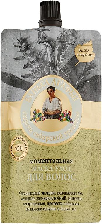Моментальная маска-уход для волос - Рецепты бабушки Агафьи Банька Агафьи